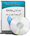 Photoshop Urdu Tutorials