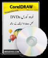 CorelDraw Urdu Tutorials